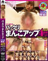 SUPERパックリまんこアップ4時間SP vol.22
