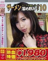 マニアが選んだザーメン溜め飲み ベスト10 Vol.2