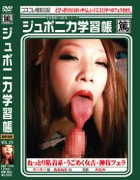 ジュポニカ学習帳VOL.25 ねっとり粘着系・うごめく女舌・神技フェラ