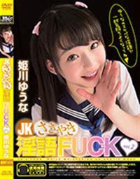 JKささやき淫語FUCK vol.2 姫川ゆうな