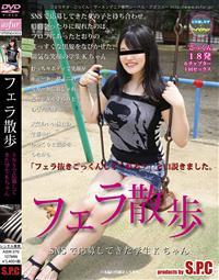 フェラ散歩(SNSで応募してきた学生Kちゃん)