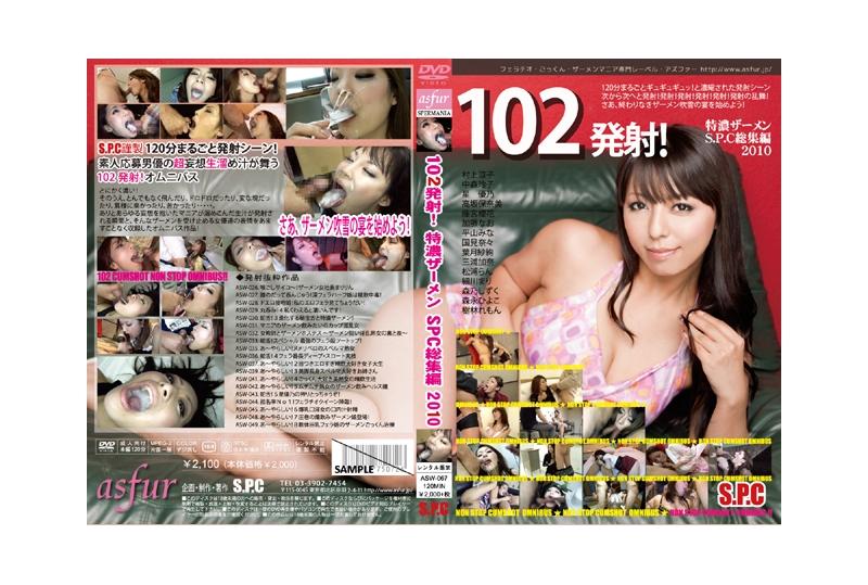 102発射!特濃ザーメン S.P.C総集編 2010