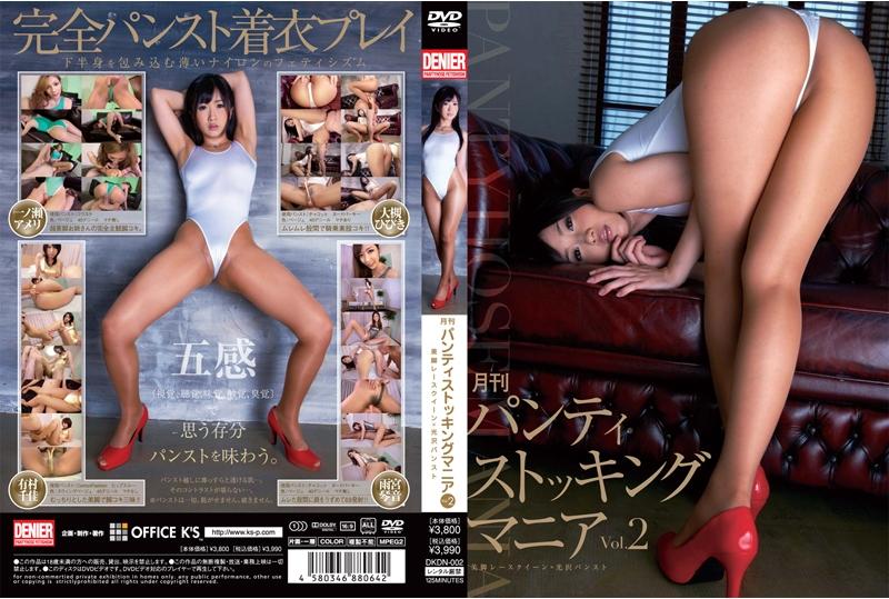 月刊 パンティストッキングマニア Vol.2 美脚レースクイーン×光沢パンスト