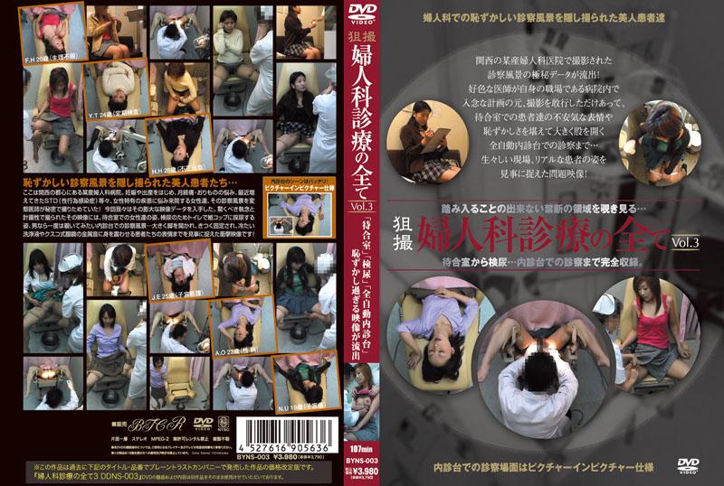 狙撮 婦人科診療の全て Vol.3