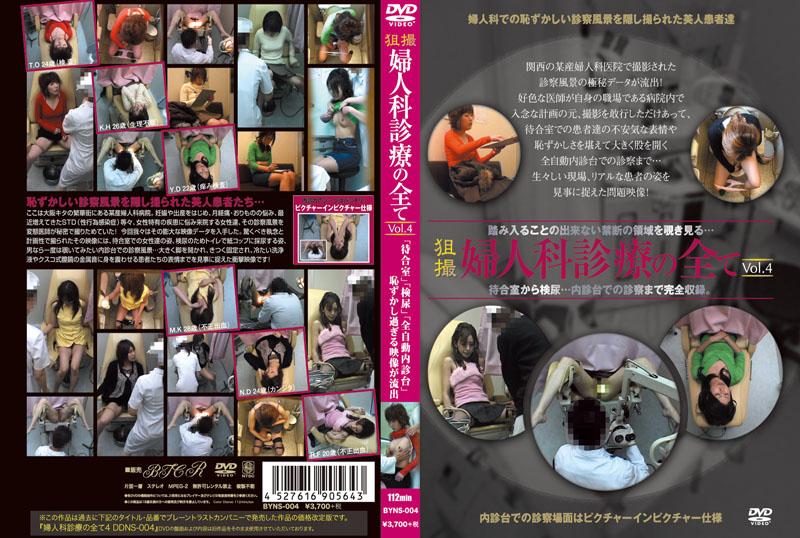 狙撮 婦人科診療の全て Vol.4