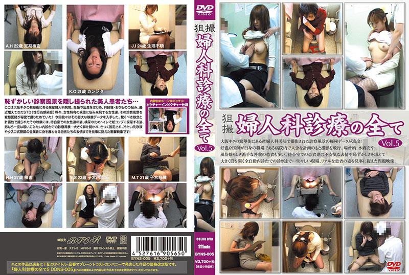 狙撮 婦人科診療の全て Vol.5