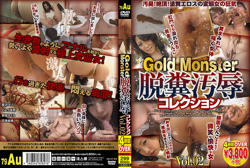 Gold Monster 脱糞汚辱コレクション Vol.02