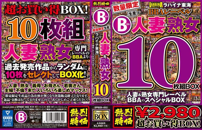 数量限定生産 人妻&熟女10枚組BOX ラハイナ東海BBAレーベル